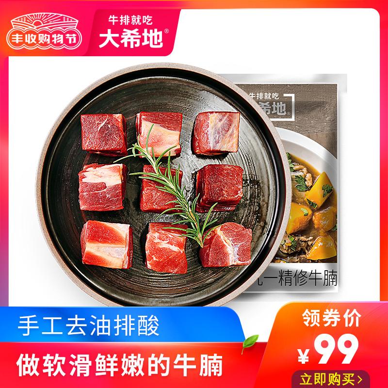 【大希地】进口澳洲牛腩肉块新鲜冷冻牛肉粒家庭红烧食材250g*6袋
