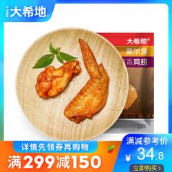 【专区299-150】奥尔良鸡翅新鲜冷冻半成品烧烤生鸡烤翅285g*2袋
