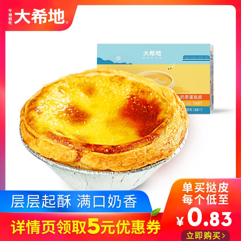 【大希地】葡式蛋挞皮液30个套餐套装自制带锡纸托模具烘焙原料