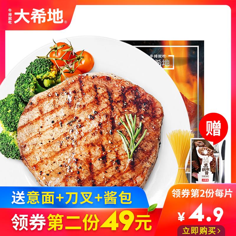 【大希地】牛排新鮮牛肉牛扒10片套餐黑椒醬進口肉源兒童家用20