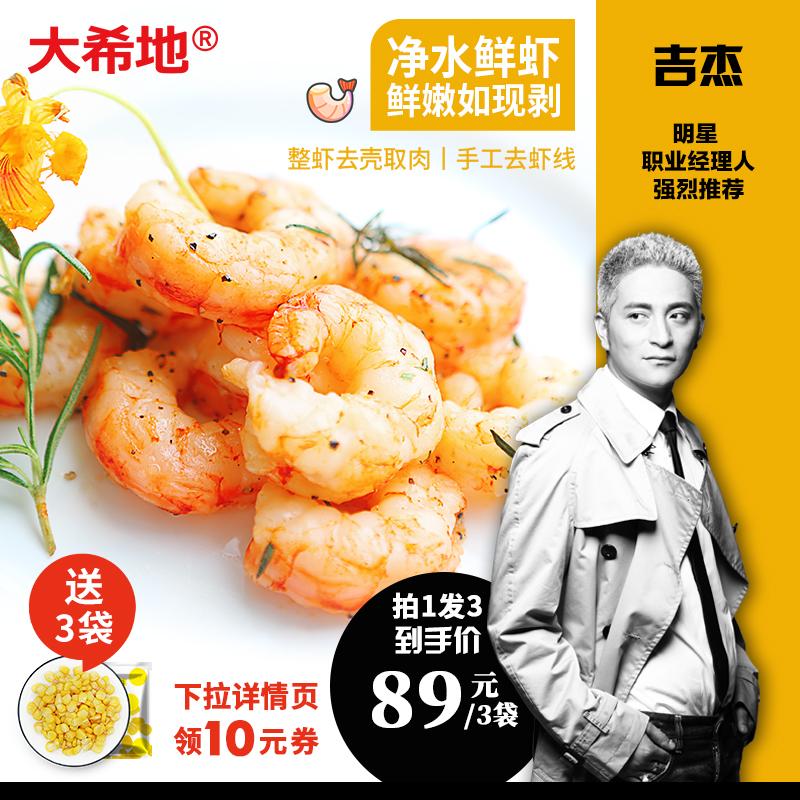【大希地】南美白虾仁鲜冻冷冻新鲜青虾仁冰冻速冻大虾仁3袋包邮的宝贝主图