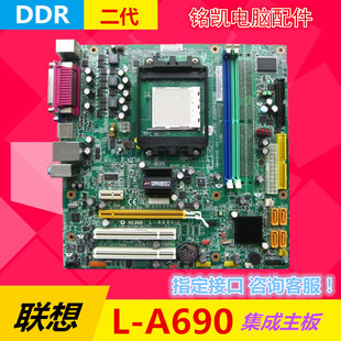 原装联想L-A690主板 RS-690MM T5900V N1996 AM2/3 DDR2主板