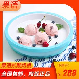 果语炒酸奶机家用小型炒冰机迷你儿童酸奶冰激凌机炒冰盘可卷抖音图片