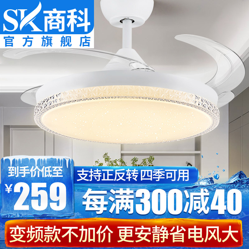 Ceiling fan lamp living room dining room bedroom household ceiling fan lamp integrated invisible fan ceiling lamp electric fan with lamp