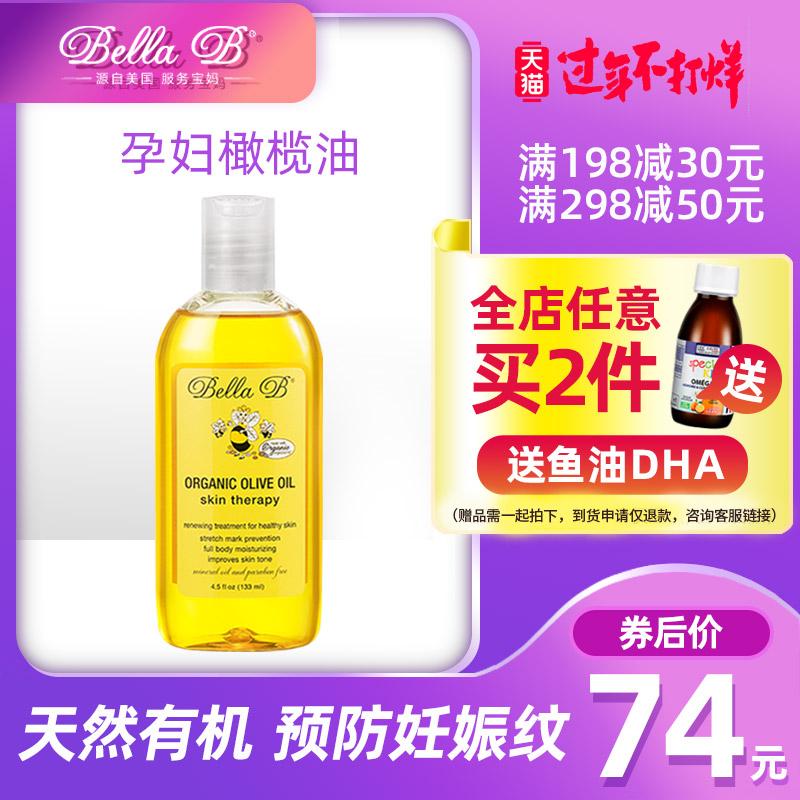 美国小蜜蜂橄榄油孕妇专用预防护理