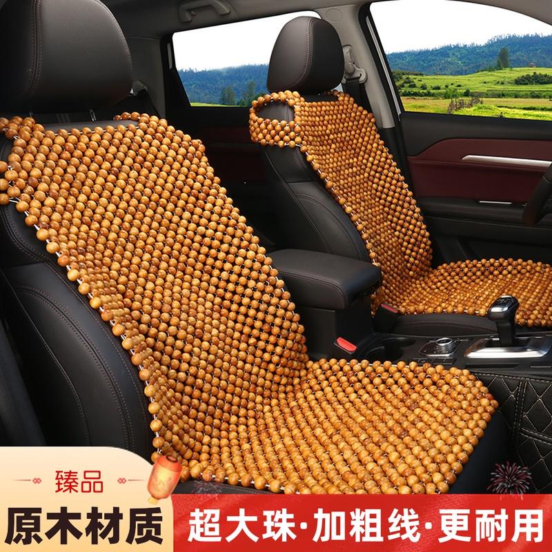木珠汽车坐垫夏季透气凉垫夏天单座通风通用珠子座垫三件套车垫子