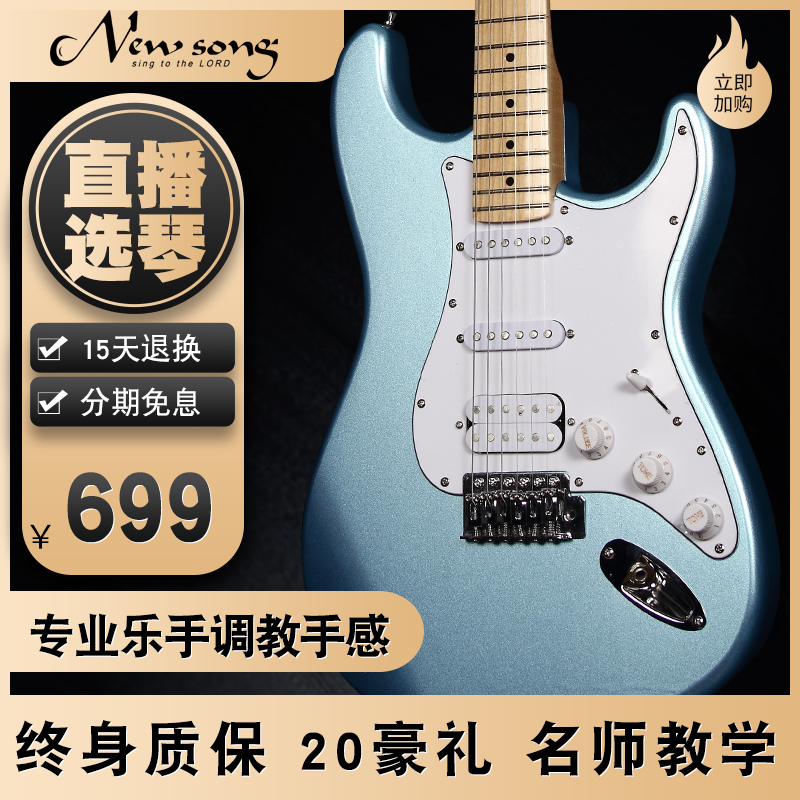 New song electric guitar single wave series set