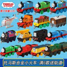 费雪正品托马斯和朋友小火车玩具车爱德华 火车头套装 儿童合金车