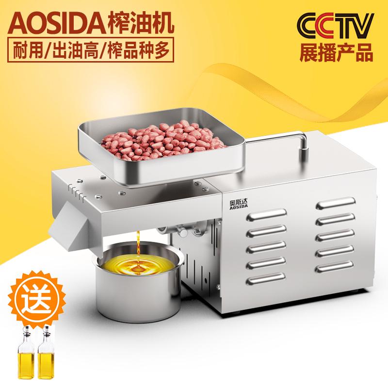 奥斯达家用小型冷热榨不锈钢榨油机