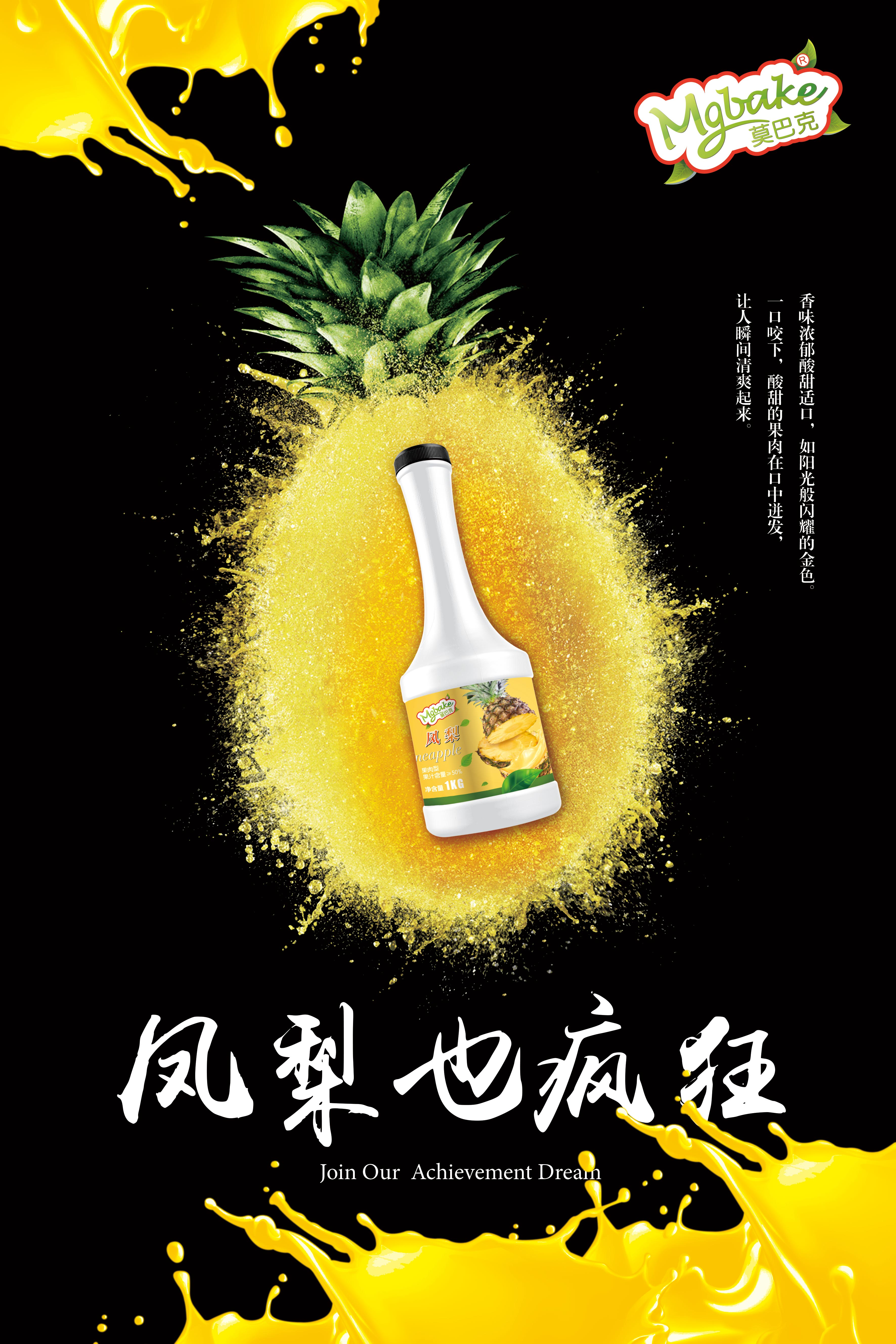 Mobak pineapple juice with pulp pineapple juice drink concentrated berry puree commercial fruit milk tea 1.1kg