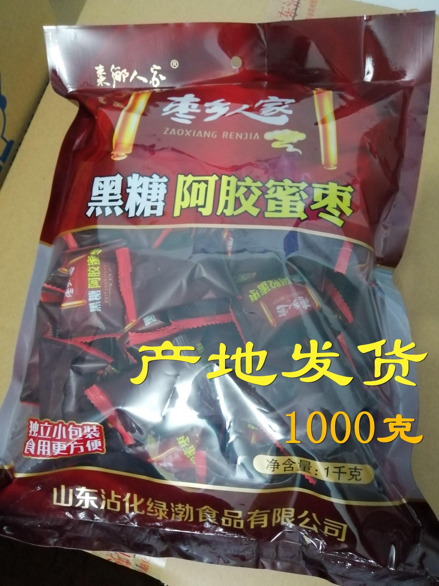 ナツメの故郷の人の黒糖のアゴムのナツメの1000グラムの無核の渤海の食品の冬ナツメの故郷は産地を沾化して出荷します。