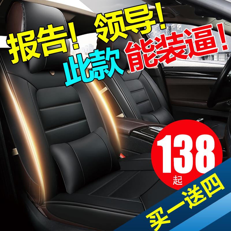 汽车坐垫四季通用全包围夏秋专车专用全皮免拆免洗座椅套汽车座套