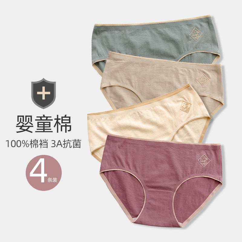 纯棉内裤女士抗菌裆中腰透气性感学生无痕少女日系可爱三角短裤头