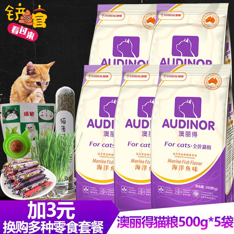 限7000张券雷米高5斤500g5袋海洋鱼味猫猫粮