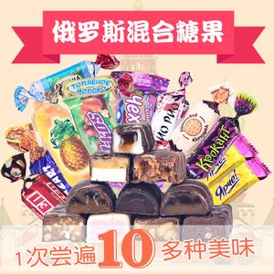 1斤2斤装俄罗斯进口混合糖散装混合巧克力糖果喜糖礼盒大礼包邮