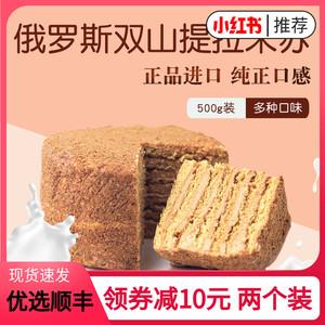 顺丰包邮俄罗斯进口双山提拉米苏千层蛋糕西式风味巧克力椰蓉糕点