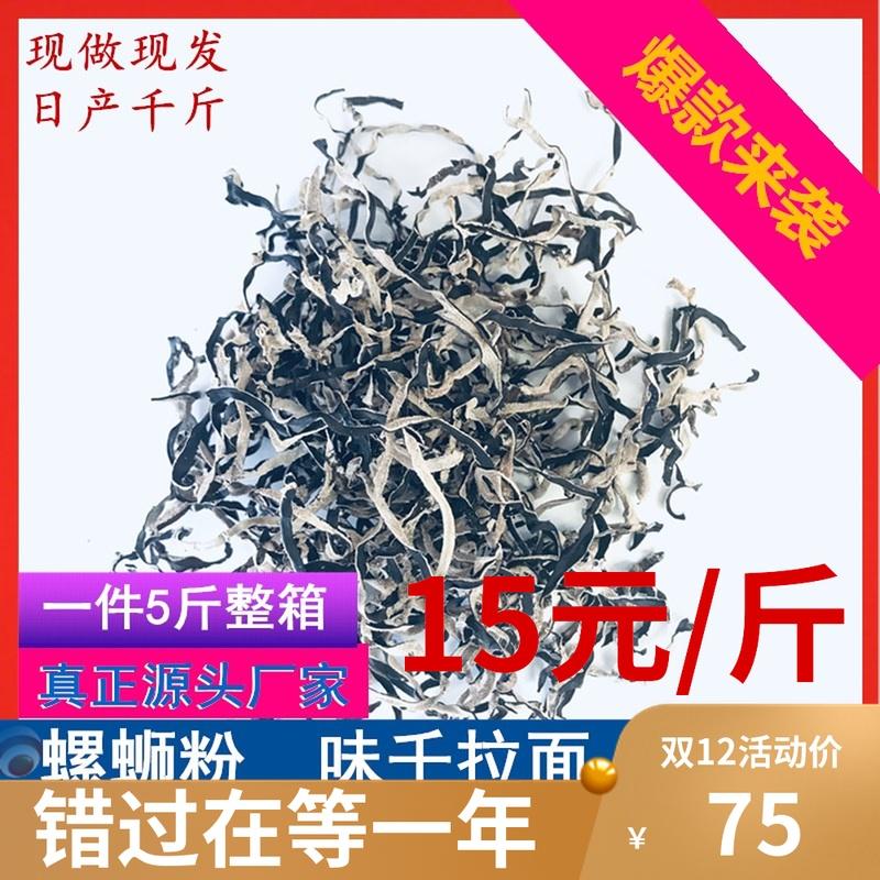 不纯物のキクラゲの乾物の特A级の暗いキクラゲの耳の糸の螺の粉のビーフンの店の専用の1箱の5斤は邮送します