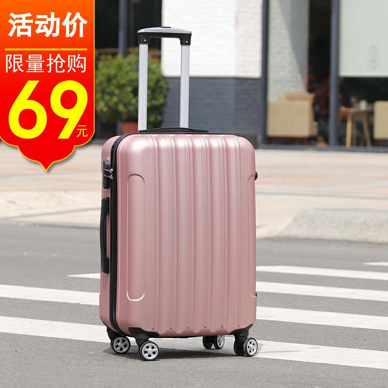 韩版行李箱男女20寸小型万向轮拉杆皮箱24寸大学生旅行密码箱28寸