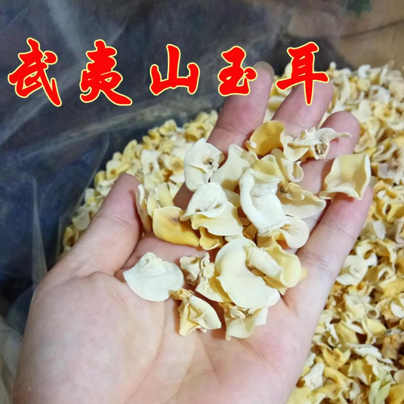 武夷山土産の干物玉耳白木耳清潔無根食用菌ホテル食材250 g