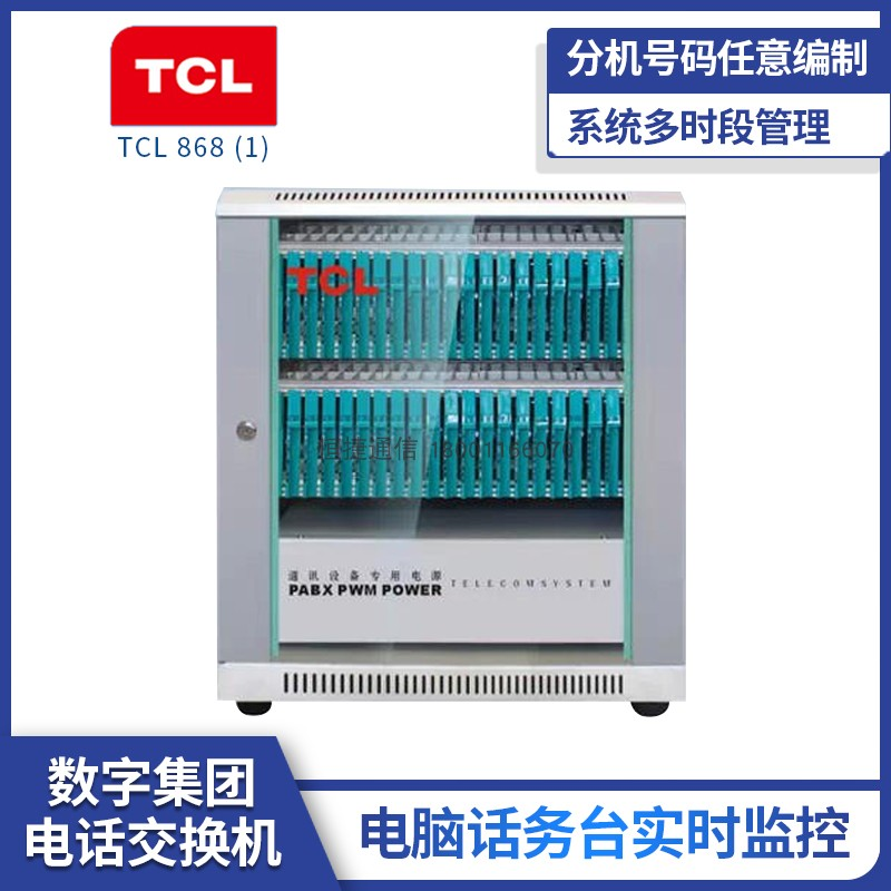 Original TCL 868 (1) digital group telephone exchange 8 external line 152 extension in and out towing