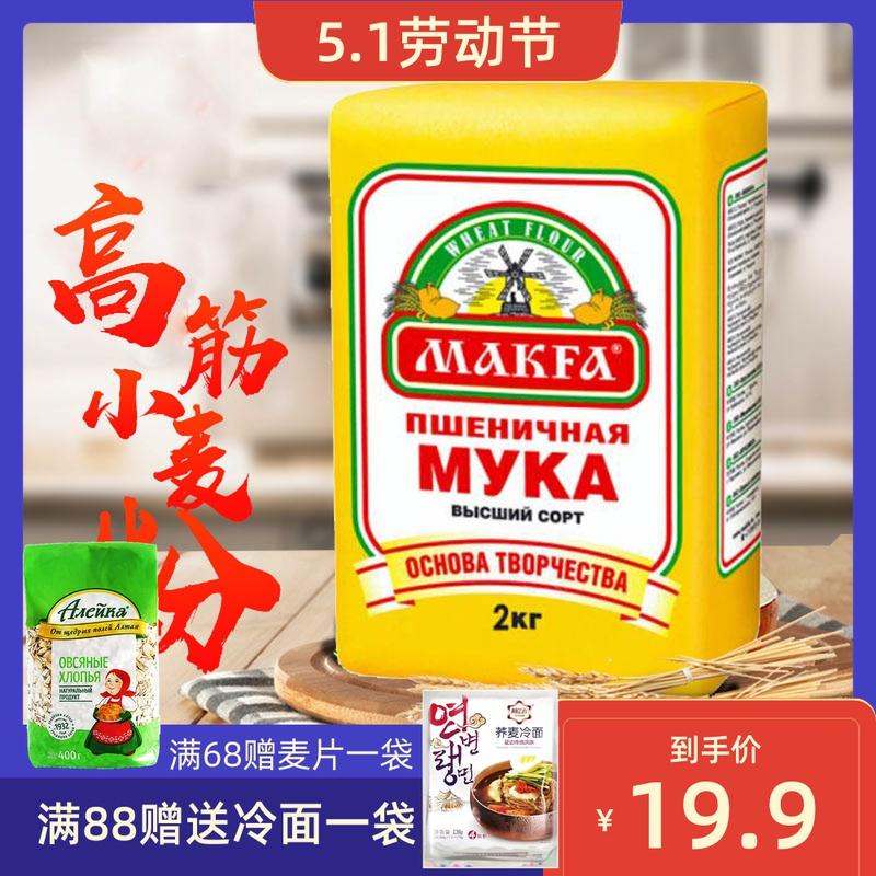 包邮 俄罗斯面粉 原装进口马克发高筋 面包粉小麦饺子烘焙原料4斤