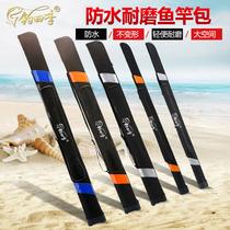 加宽三层鱼杆包加厚鱼具竿包米鱼竿包防水硬壳1.25钓鱼包渔具包