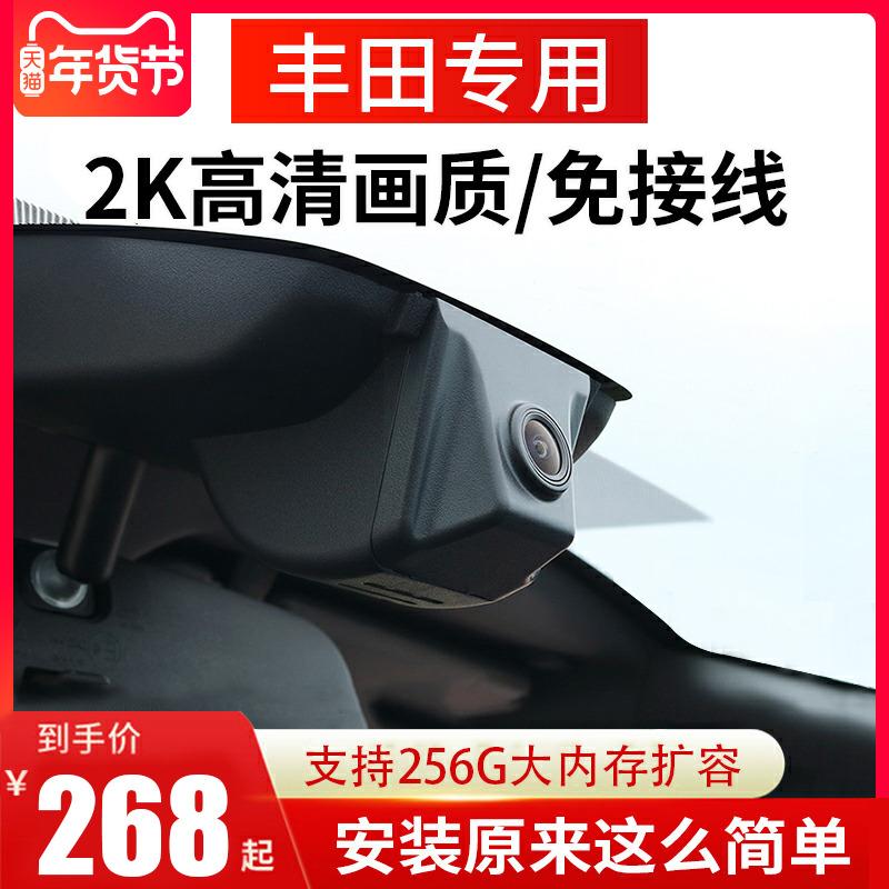 豐田19款雷凌卡羅拉亞洲龍RAV4榮放行車記錄儀專用隱藏式高清夜視