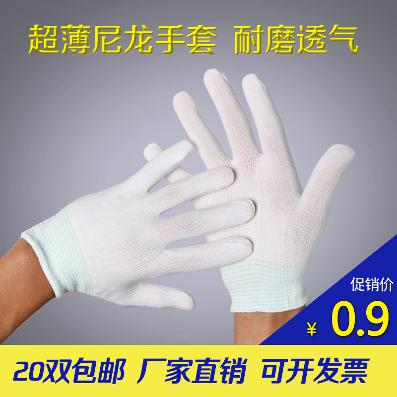 Summer ultra thin short nylon thread work pure white gloves labor protection elastic driving sun protection for men and women