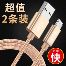 Android data cable fast charging is suitable for oppor9r11 Huawei mobile phone charging cable USB Samsung millet red rice 4vivo 21 universal extended single head 2m short portable charging cable