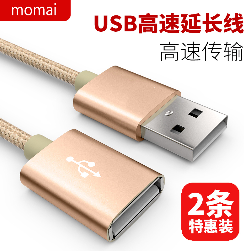 usb延长线公对母usb2.0高速数据线