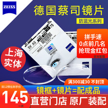 Zeiss glasses: blue light proof ultra thin 1.74 myopia 1.67 lotus new sharp platinum film color change official 1 piece