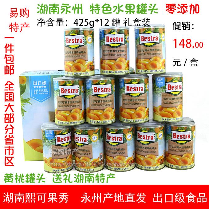 永州倍思达黄桃罐头 425克X12罐礼盒装 湖南永州熙可果秀水果罐头