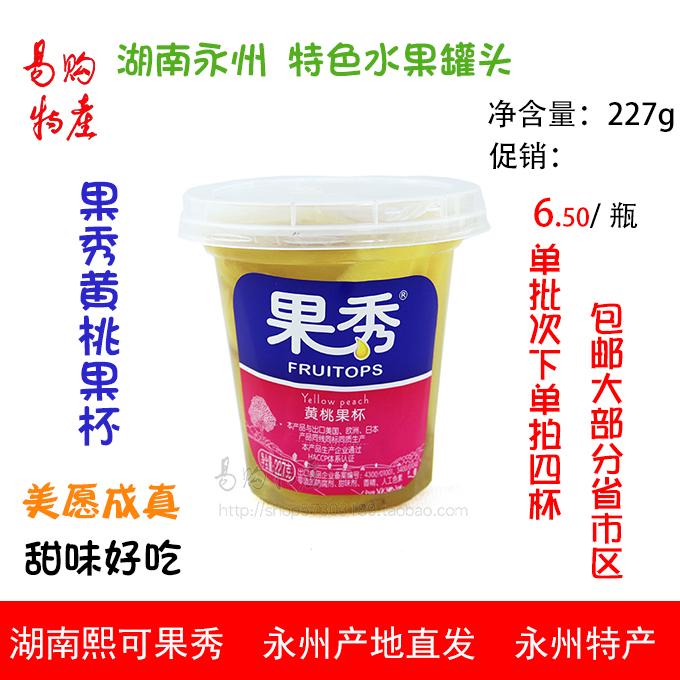 湖南果秀 黄桃果杯 227克 永州熙可水果零食 买4瓶包邮24省