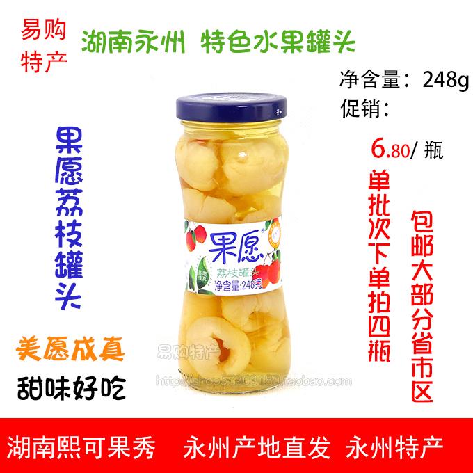 果秀果愿 荔枝罐头248克 玻璃瓶 熙可水果罐头零食 买4瓶包邮24省