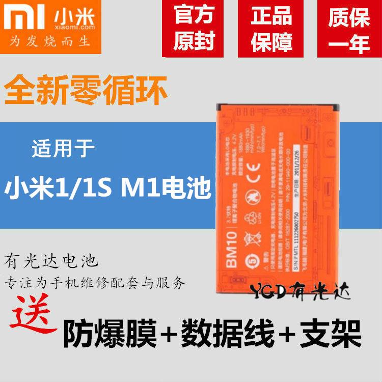 小米1s原装电池 小米1S电池 小米1S青春版 小米M1手机电池 BM10