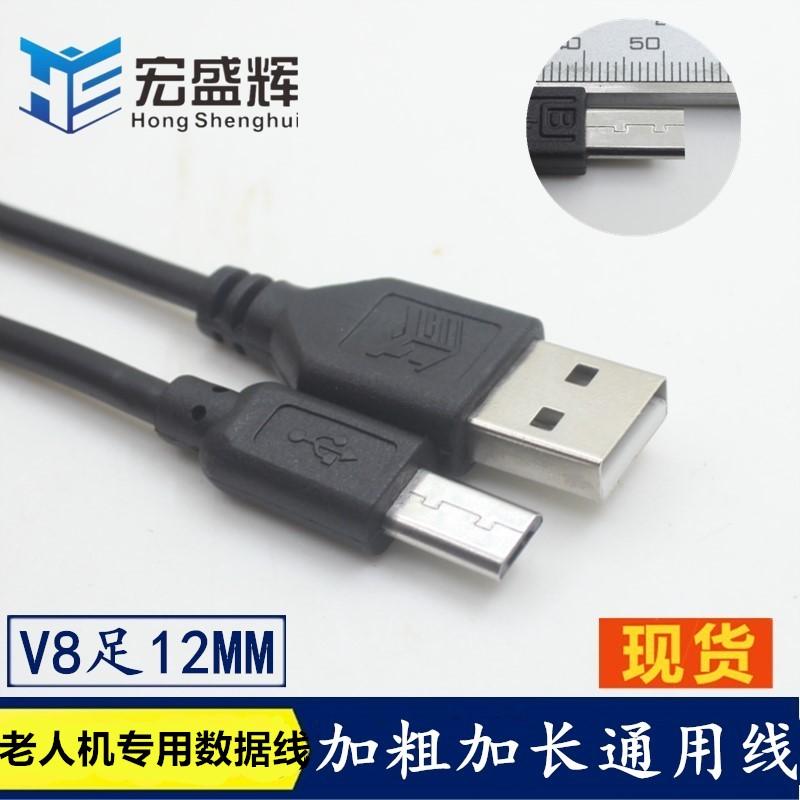 加長頭數據線安卓長口介面12mm 超長插頭V8加長插口老人機充電