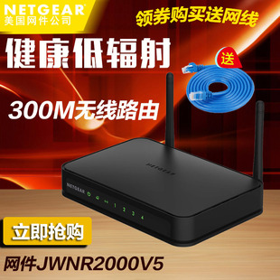 Send cable NETGEAR NETGEAR JWNR2000V5 300M wireless router through the wall WIFI stable