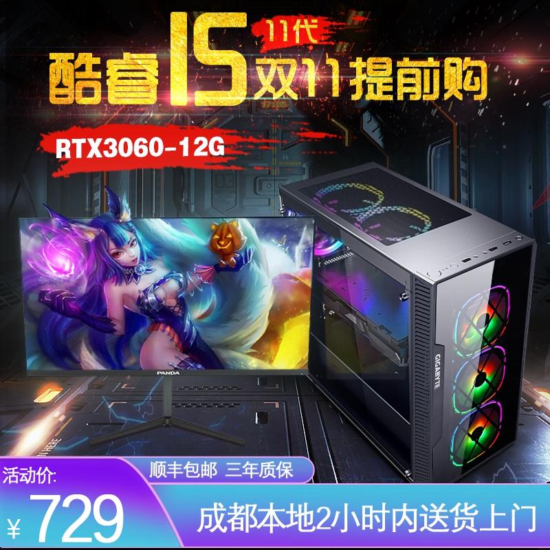 酷睿i7八核RTX3060独显组装电脑主机办公游戏台式机整机吃鸡全套