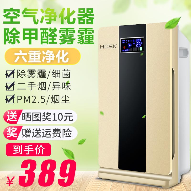 空气净化器家用除甲醛卧室内静音去二手烟雾霾异味小型负离子氧吧