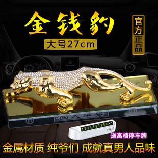 金錢豹汽車擺件高檔車載香水座豹子男車用車上車內飾品擺件禮物