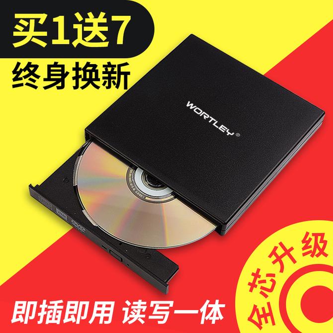 一体机通用移动USB电脑CD刻录机外接光驱盒 外置DVD光驱笔记本台式