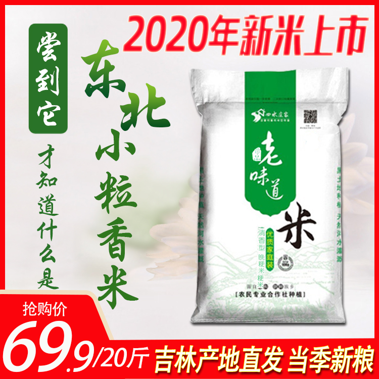 2020 northeast Jilin new rice 10kg round fragrant rice Qiutian xiaoxiangting japonica rice Shousi rice 20 jin