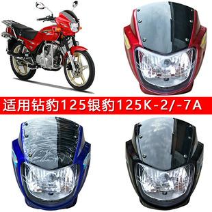 适用摩托车钻豹125大灯罩HJ125K-2A-3银豹大灯头罩导流罩配件包邮