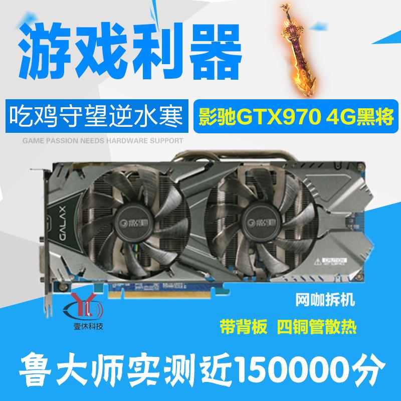 华硕GTX970 4G冰骑士带背板拆机吃鸡游戏台式机显卡独显4G 256位