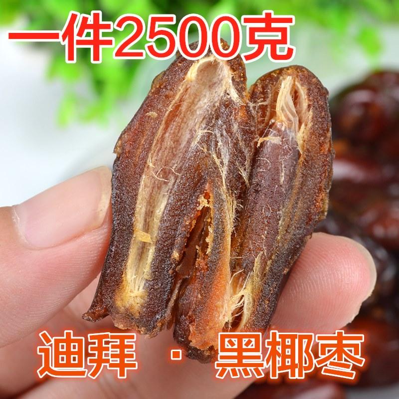 黑椰枣迪拜进口包邮阿联酋皇冠特级大蜜枣新疆特产伊拉克黄金椰枣