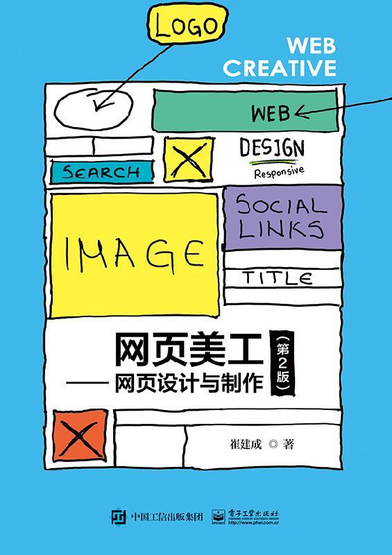 FX电工 网页美工 网页设计与制作 第2版 版式结构创意设计 色彩搭配制作 Flash 网站Logo 导航栏Banner内容栏版尾知识书