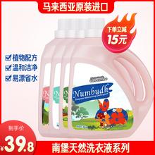 马来西亚原装进口Numbudh南堡酵素草本护色柔顺抗菌洗衣液瓶装3KG