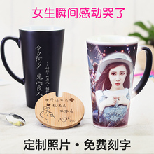 DIY Printed Photo Customized Mug LOGO Ceramic Couple Tide Heating Water Creative Individual Color Changed Water Cup