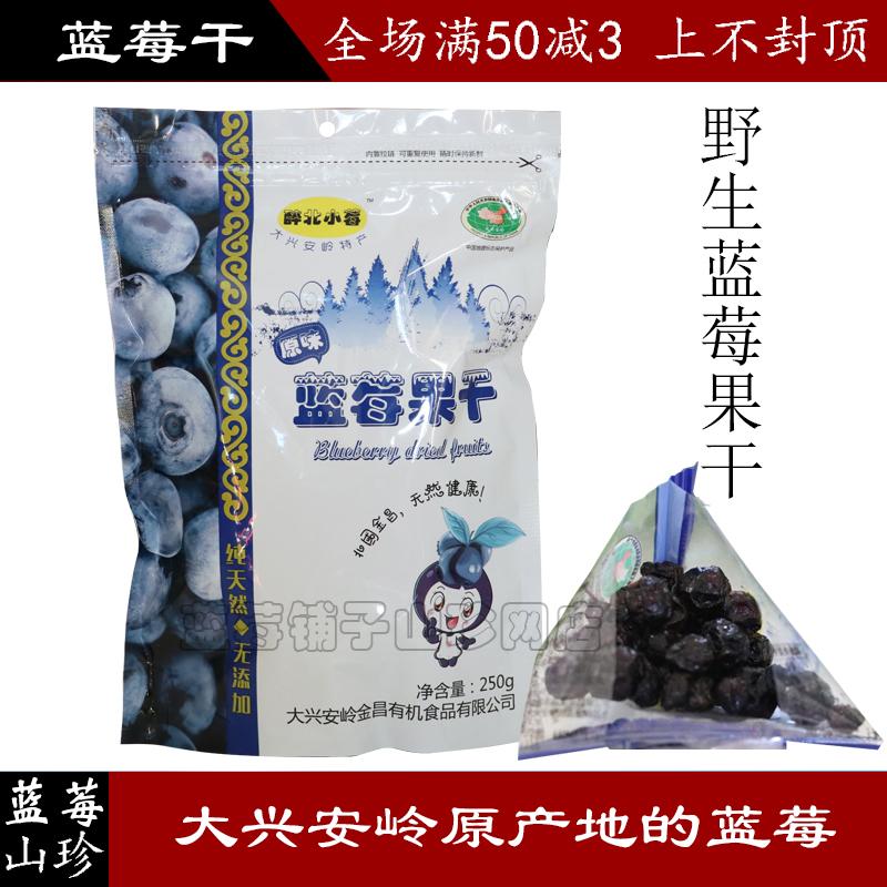 醉北小莓原味蓝莓果干蓝梅干大兴安岭野生蓝莓干东北土特产250g