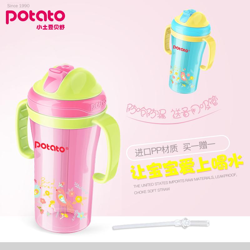 【天天特价】小土豆儿童宝宝防摔吸管水杯带手柄滑盖防漏学饮水杯